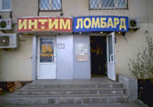 intim-magazini-v-sevastopole
