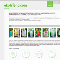 Сайт еkofriend.com