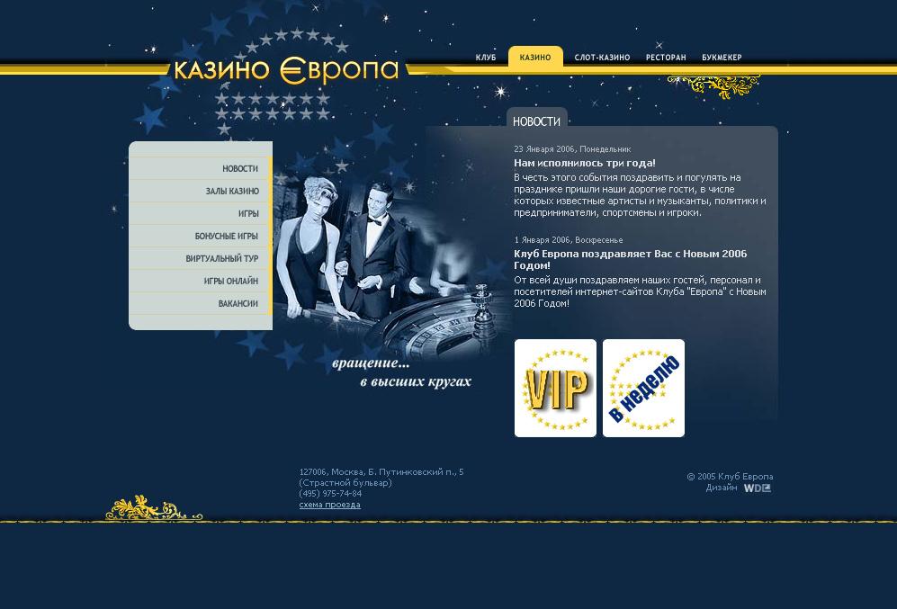 Казино европа схема проезда зеркало казино джойказино