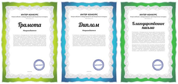 Дизайн наградных документов Грамота диплом и письмо