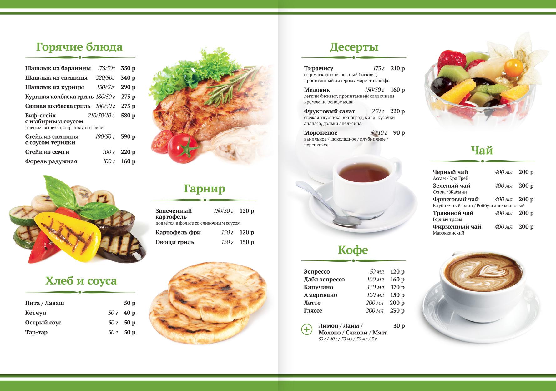 Правильное питание меню ресторана