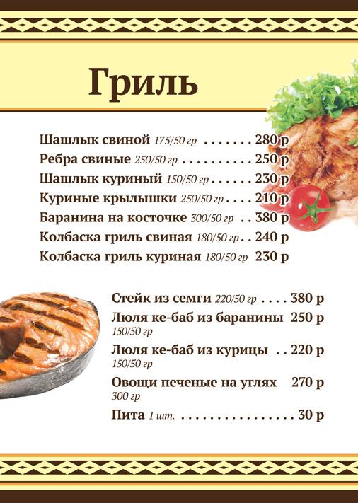 Как сделать меню для ресторана